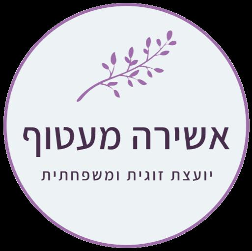 אשירה מעטוף – יועצת משפחתית וזוגית